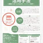 h28_デジタルコンテンツセミナーweb編_01