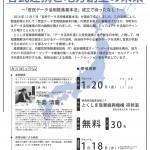 【H29.1.20】オープンデータビックデータ_01