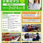 コールセンター企業見学会(リーフレット)_1