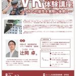 VR活用・体験講座_01