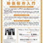 【最終】H29_4Kセミナー_1
