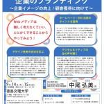 【最終】H29Webセミナー_1