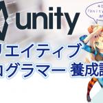 unity2017