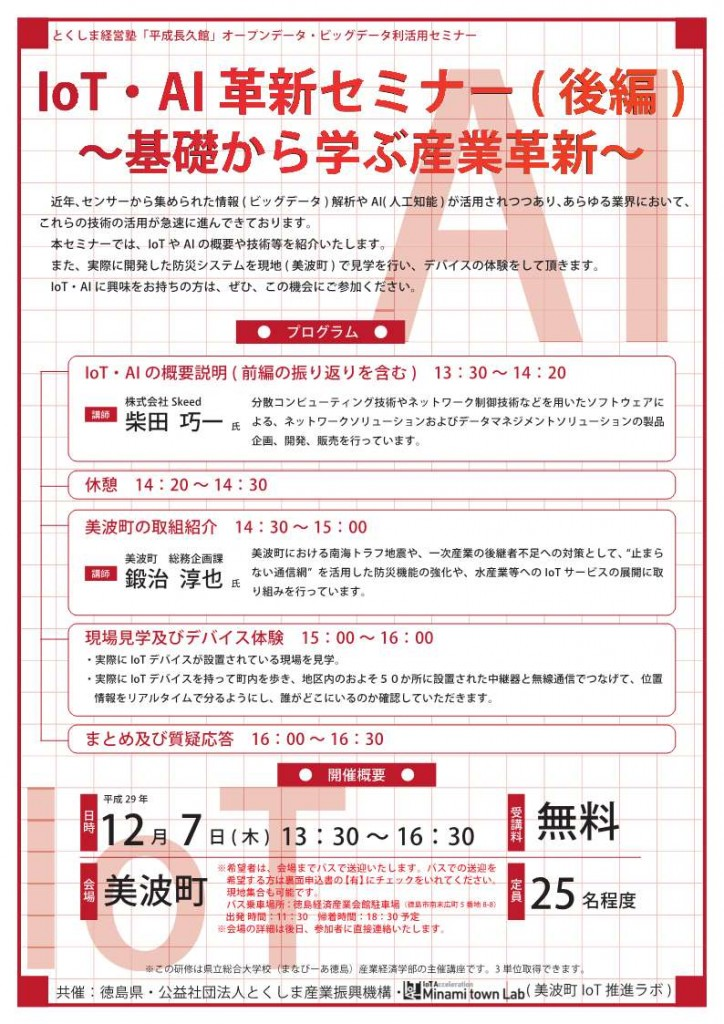 IoT・AI革新セミナー(後編)_1
