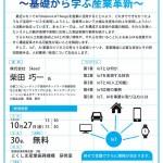 IoT・AI革新セミナー(前編)_1