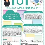 IoTビジネス入門&実践セミナー_1