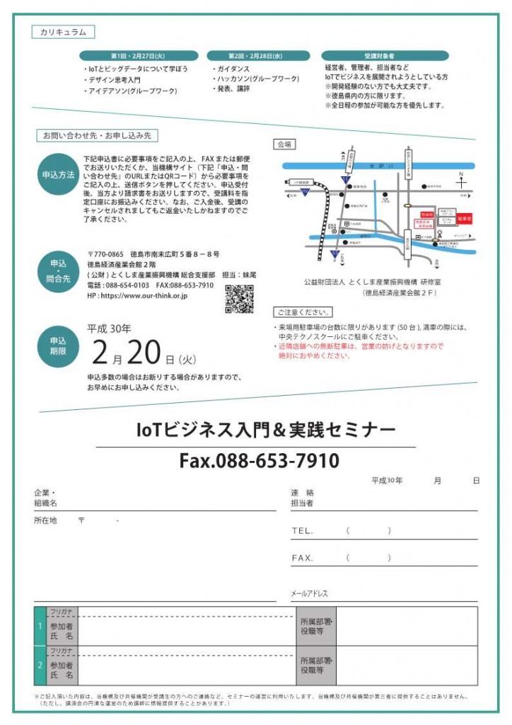 IoTビジネス入門&実践セミナー_2