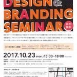 デザイン&ブランディングセミナー