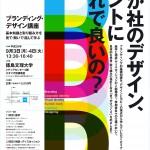 ブランディング・デザイン講座_1