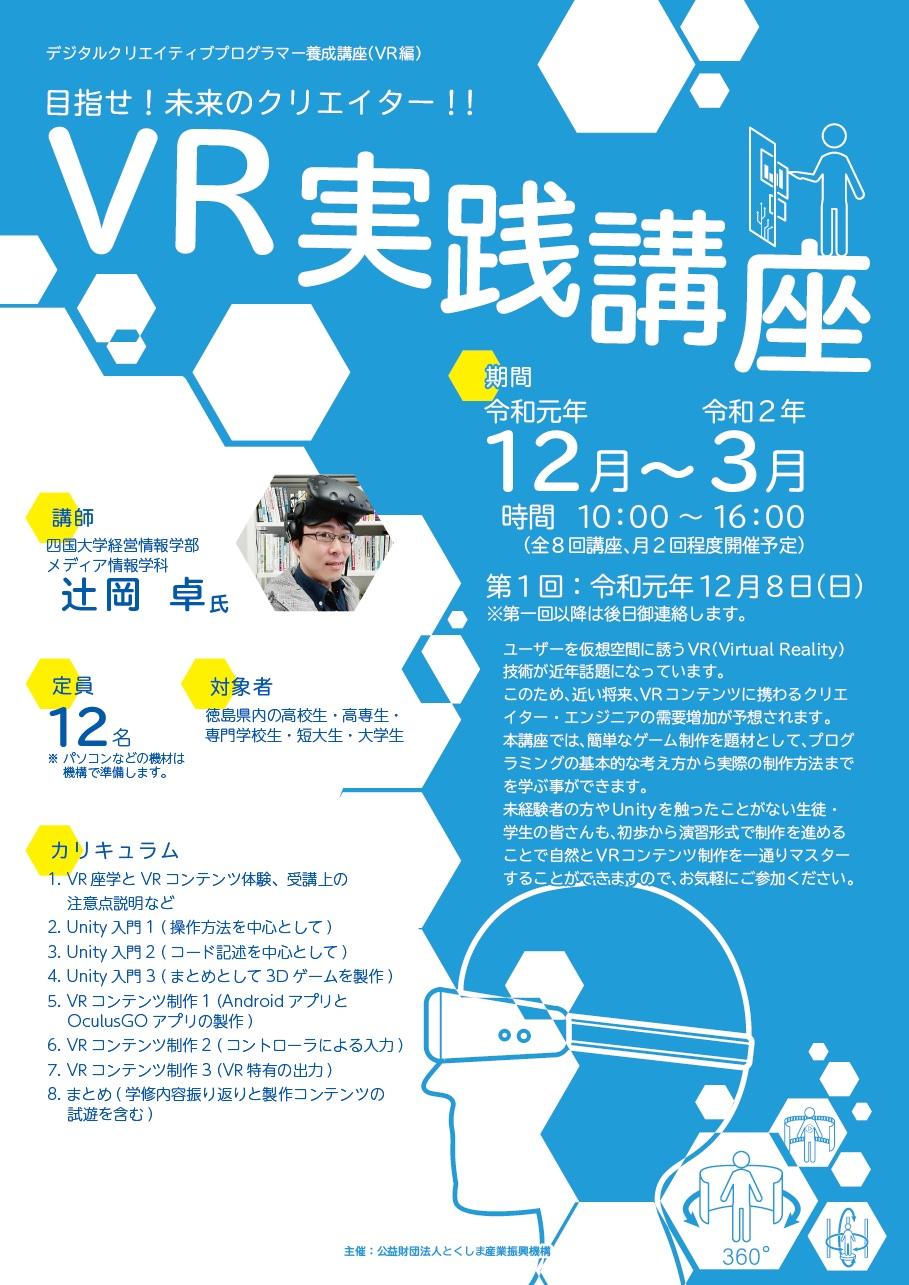 クリエイティブプログラマー養成講座(VR編)