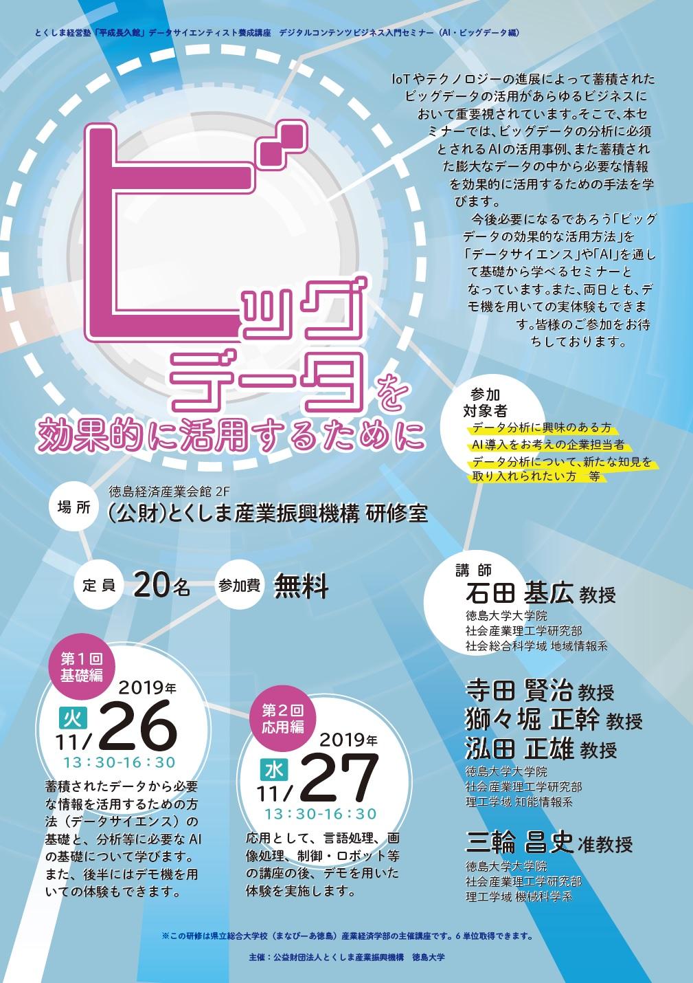 デジタルコンテンツビジネス入門セミナー(AI編)