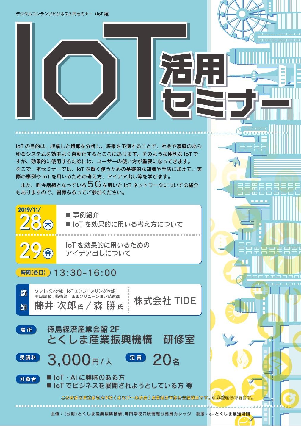 デジタルコンテンツビジネス入門セミナー(IoT編)