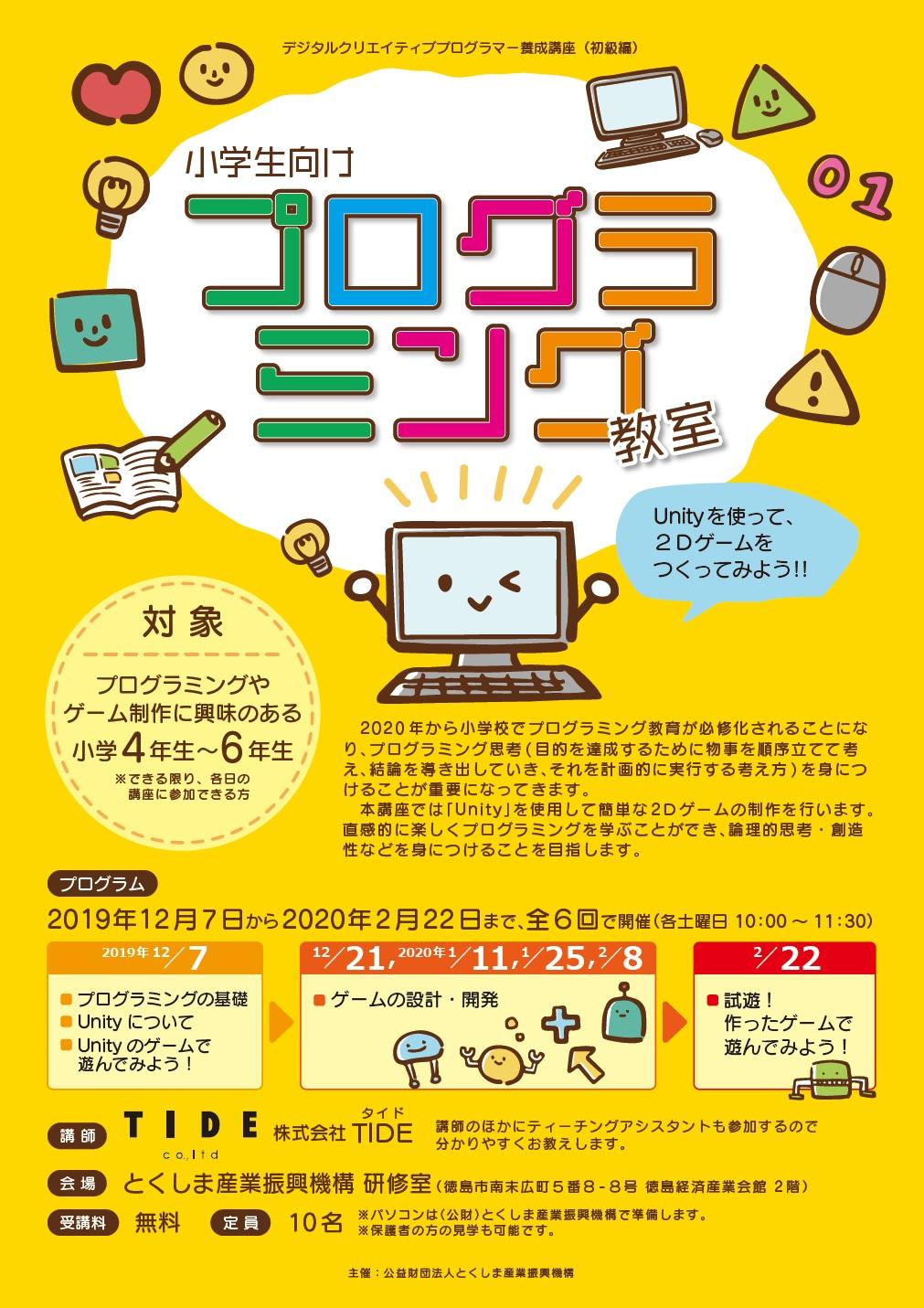 クリエイティブプログラマー養成講座(初級編)