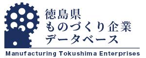 徳島県ものづくり企業DB