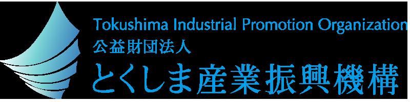 とくしま産業振興機構のロゴ