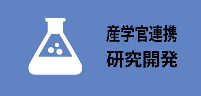 産学官連携・研究開発へのリンク画像