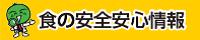 徳島県 食の安全安心情報ポータルサイト