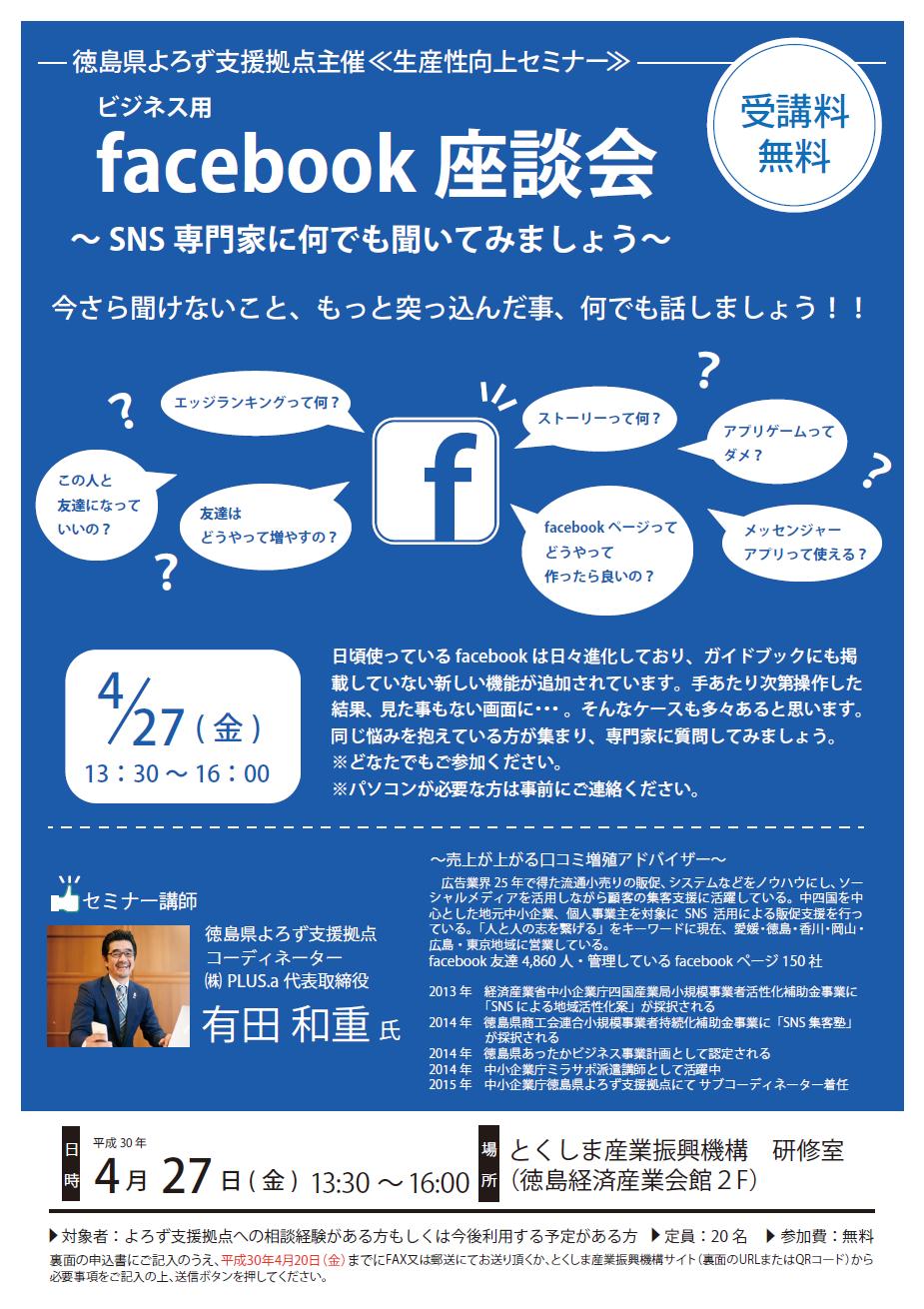 facebook座談会チラシ