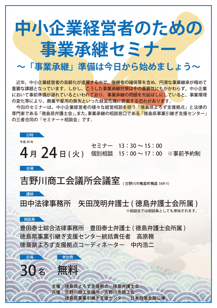 【最新版】事業承継セミナー_ページ_1
