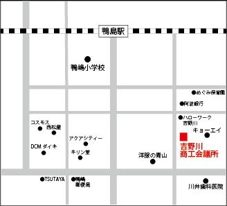 吉野川商工会議所