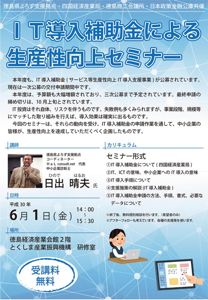 【hpcover】IT補助金による生産性向上セミナー 第2回-1