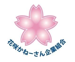 花咲かねーさん
