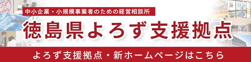 徳島県よろず支援拠点